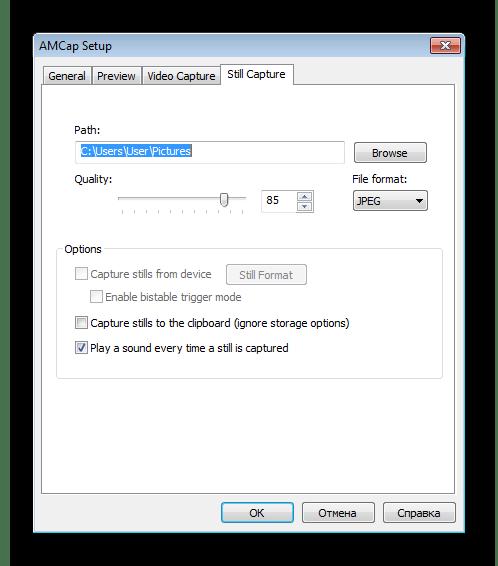 Настройки захвата изображения в программе AMCap
