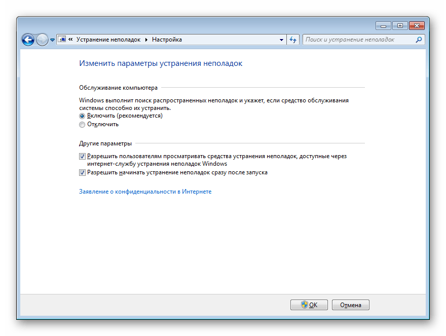 Настройка Средства устранения неполадок в Windows 7