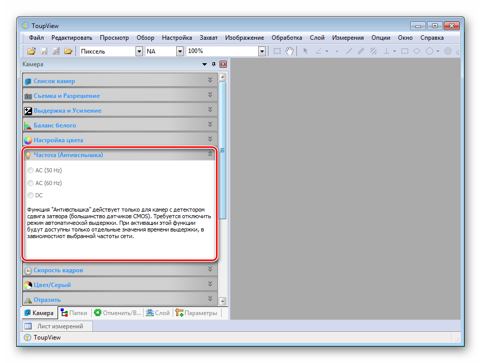 Настройка антивспышки в программе ToupView