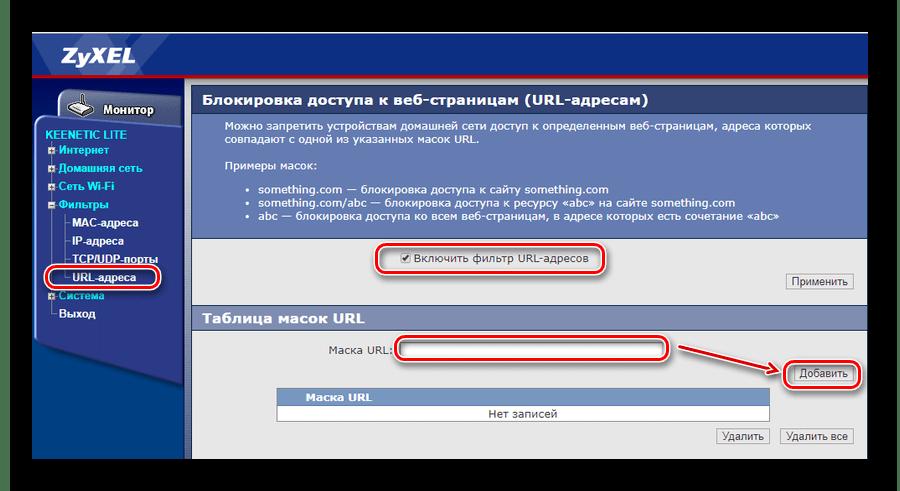 Настройка фильтрации по URL в роутере Зиксель Кинетик Лайт