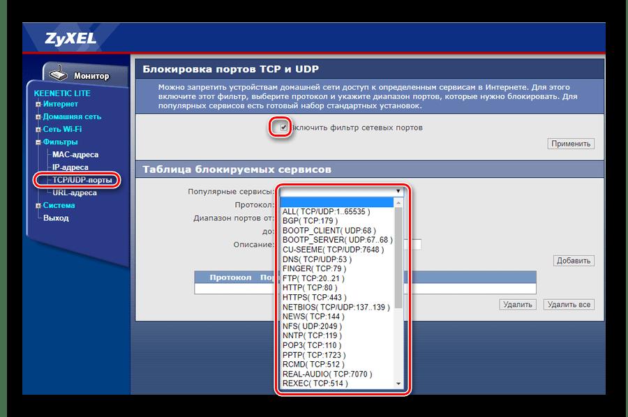 Настройка фильтрации по портам в маршрутизаторе Зиксель Кинетик Лайт