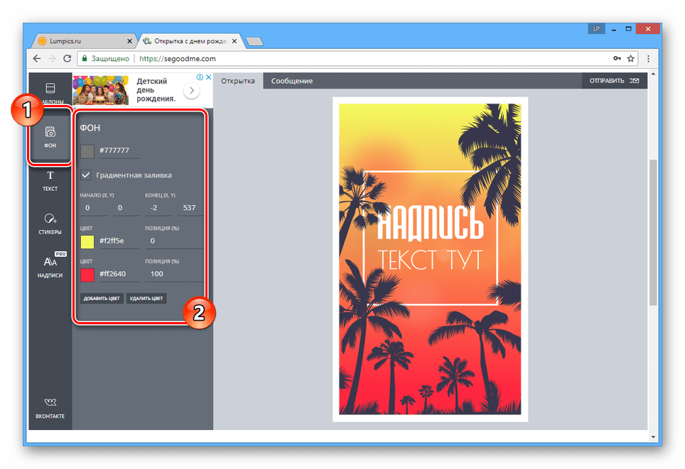 Настройка фона открытки на сайте SeGoodMe