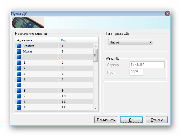 Настройка клавиш пульта ДУ в DVB Dream