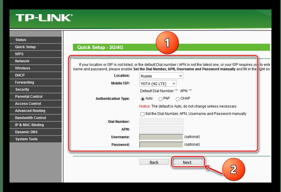 Настройка локации на роутере ТП-Линк