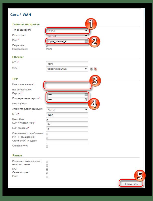 Настройка параметров интернет-подключения в роутере dir-615