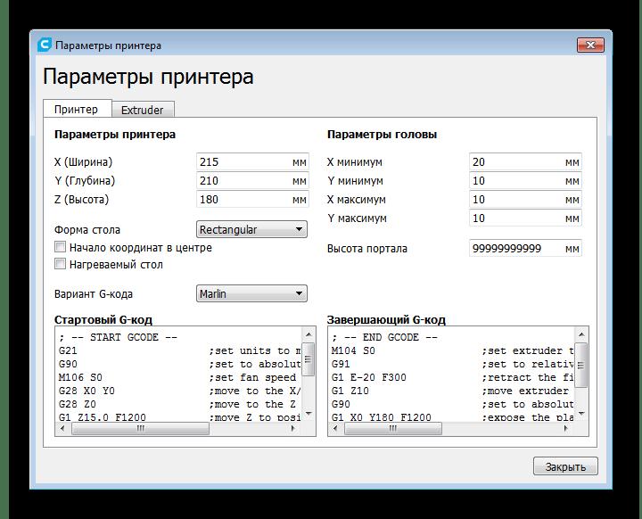 Настройка параметров принтера в Cura