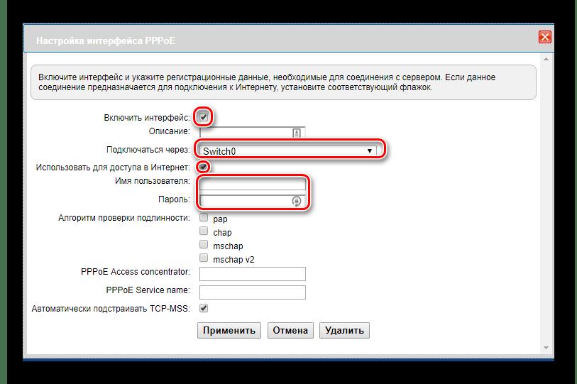 Настройка подключения РРРоЕ в Зиксель Кинетик Гига 2