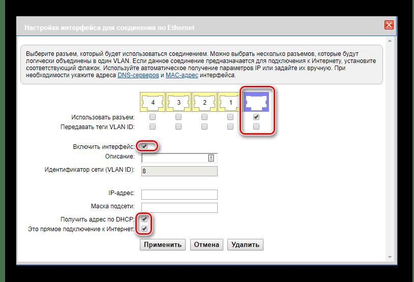 Настройка подключения по DHCP в Зиксель Кинетик Гига 2