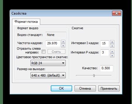 Настройка потока в программе AMCap