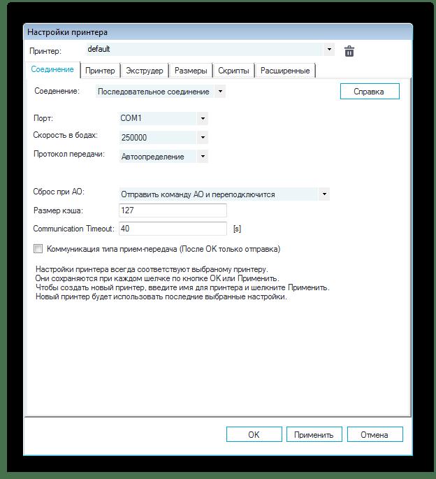 Настройка принтера в программе Repetier-Host