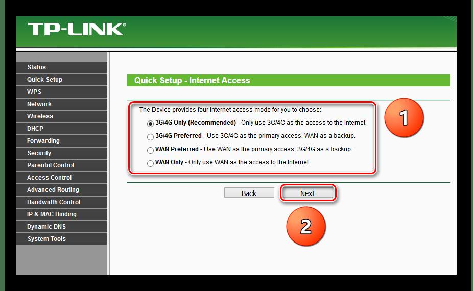Настройка приоритета подключения на роутере ТП-Линк