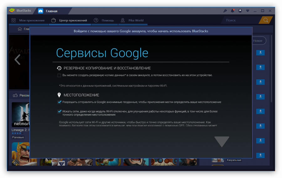 Настройка сервисов Гугл в программе BlueStacks