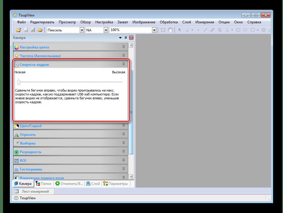 Настройка скорости кадров в программе ToupView