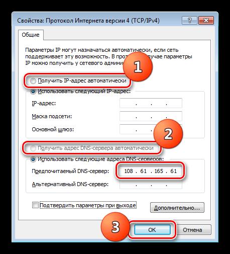 Настройка свойств Протокола Интернета версии 4 -TCP-IPv4