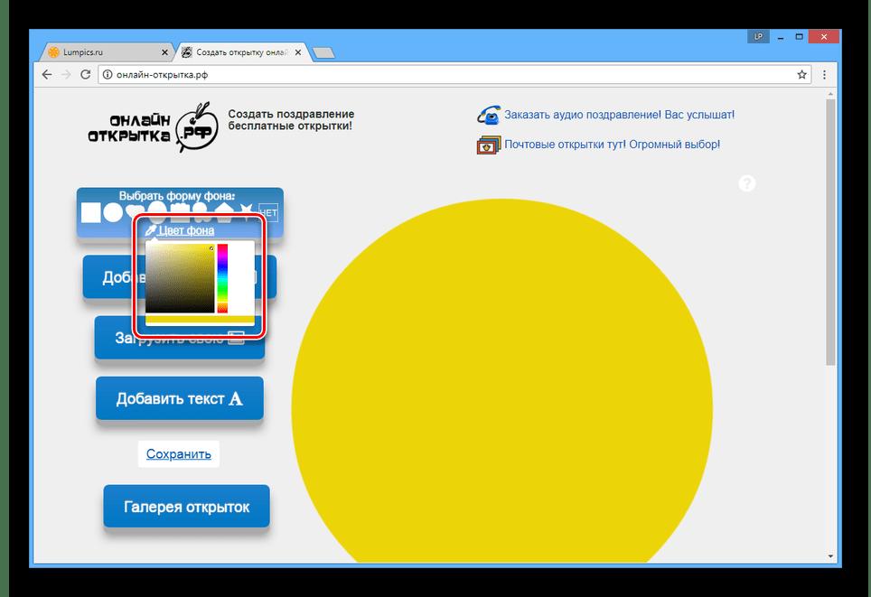 Настройка цвета фона на сайте Онлайн-открытка