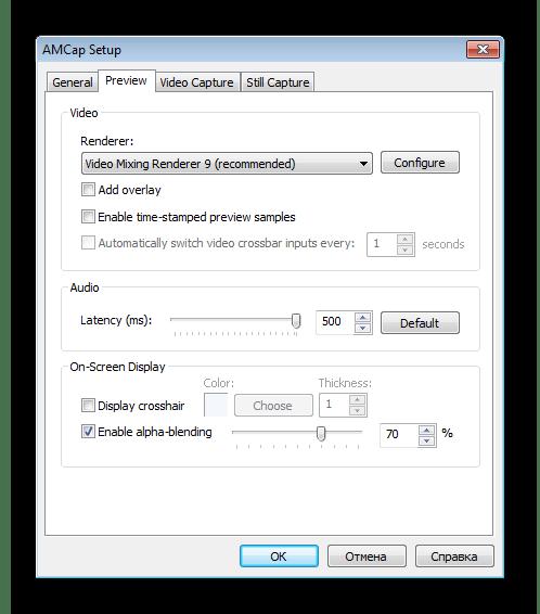 Настройки предпросмотра в программе AMCap
