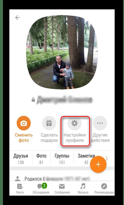 Настройки профиля в приложении Одноклассники