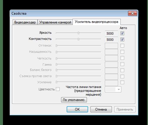 Настройки видеопроцессора в AMCap