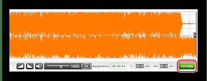 Нажатие на кнопку Готово для загрузки аудиофайла
