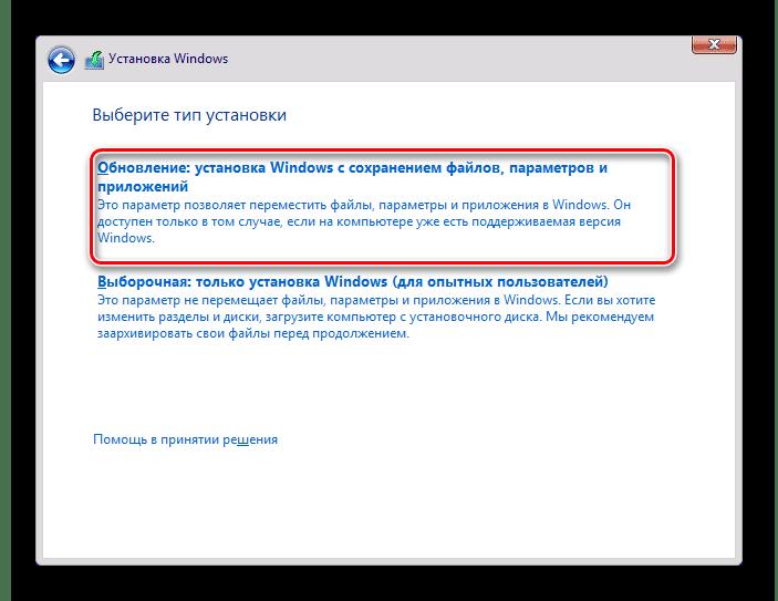 Обновление Windows при переустановке