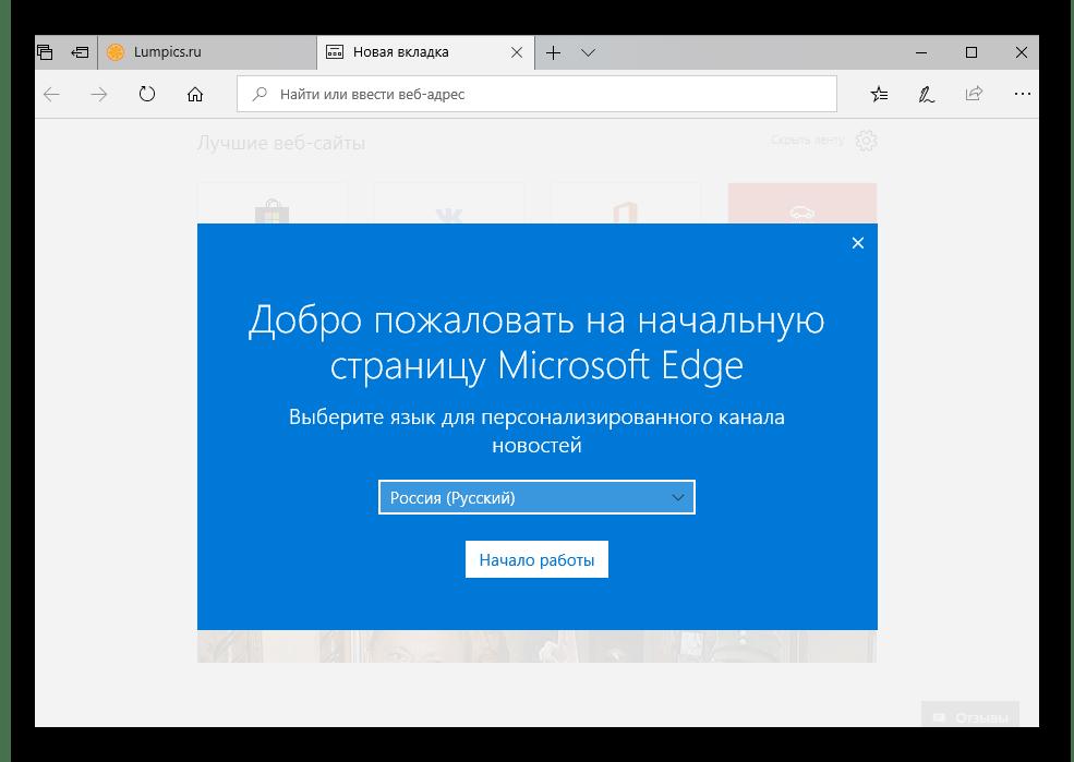Обновление браузера Microsoft Edge