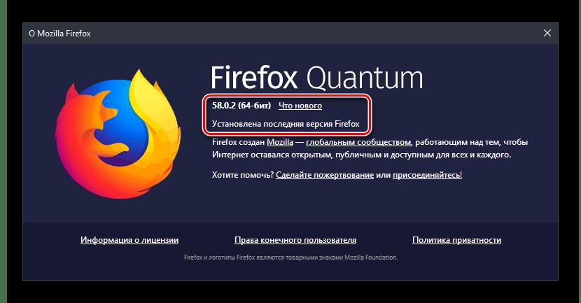 Обновление браузера Mozilla Firefox