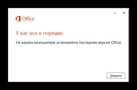 Обновления Microsoft Office не обнаружены