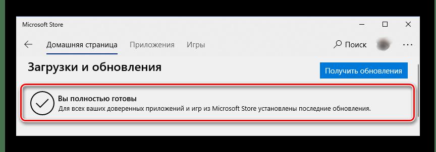 Обновления в Microsoft Store для Microsoft Office получены