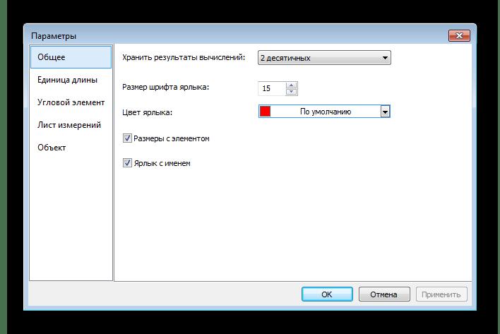 Общие параметры программы ToupView