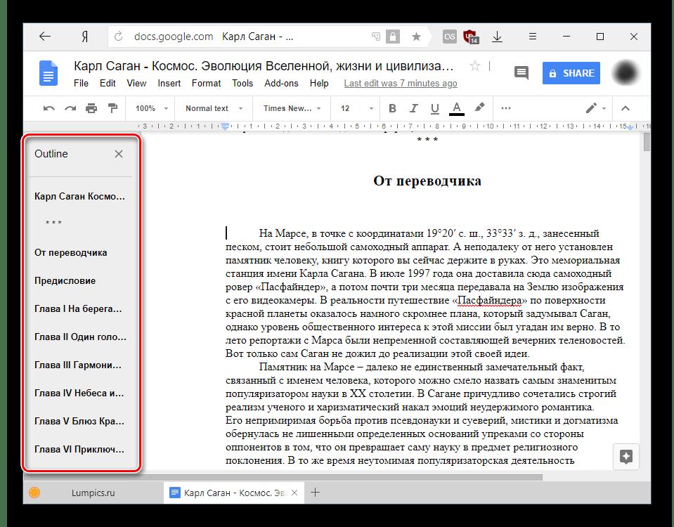 Оглавление файла в Google Docs