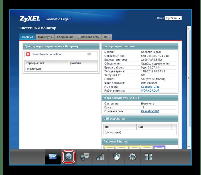 Окно монитора системы Zyxel Keenetic GIGA