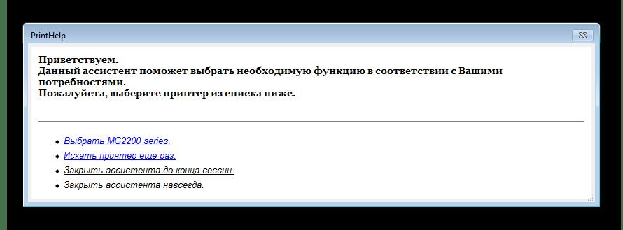 Окно приветствия программы PrintHelp