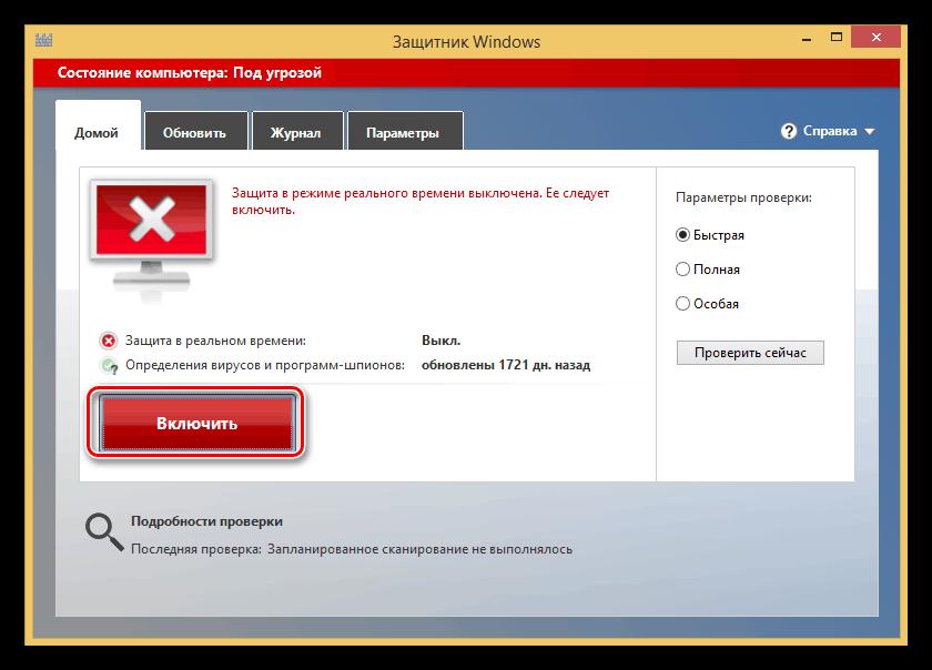 Окно программы Защитник Виндовс в Windows 8