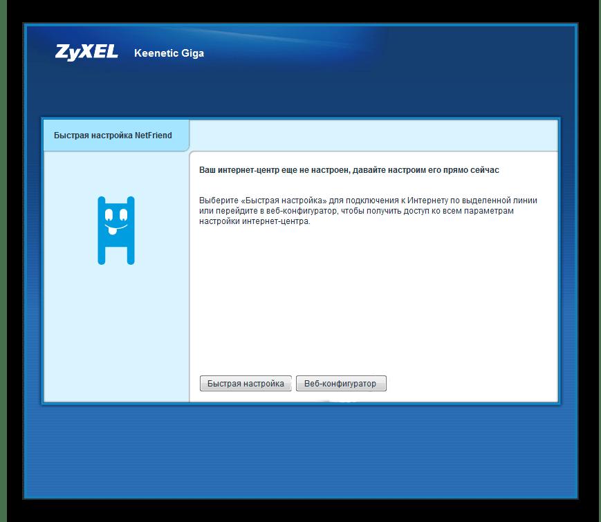 Окно веб-интерфейса при первом включении Zyxel Keenetic GIGA 2