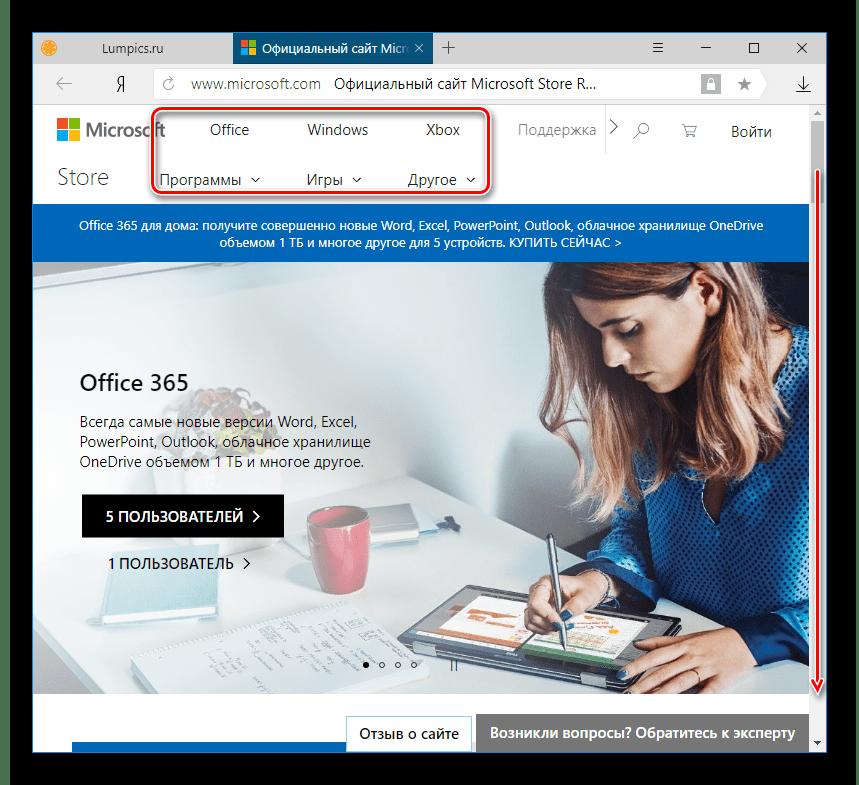 Онлайн-магазин Microsoft Store