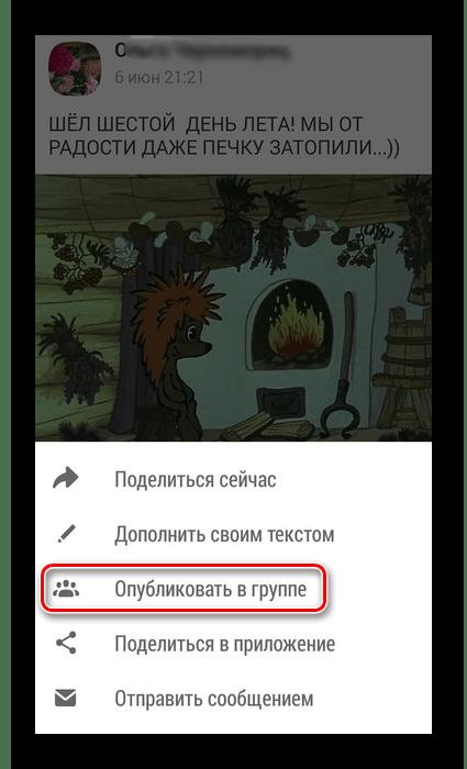Опубликовать в группе в приложении Одноклассники