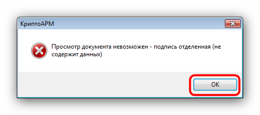 Ошибка загрузки файла SIG в КриптоАРМ через мастер просмотра