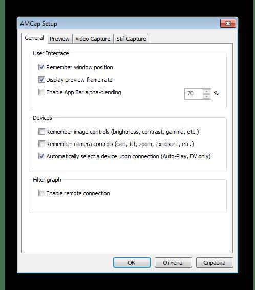 Основные настройки программы AMCap
