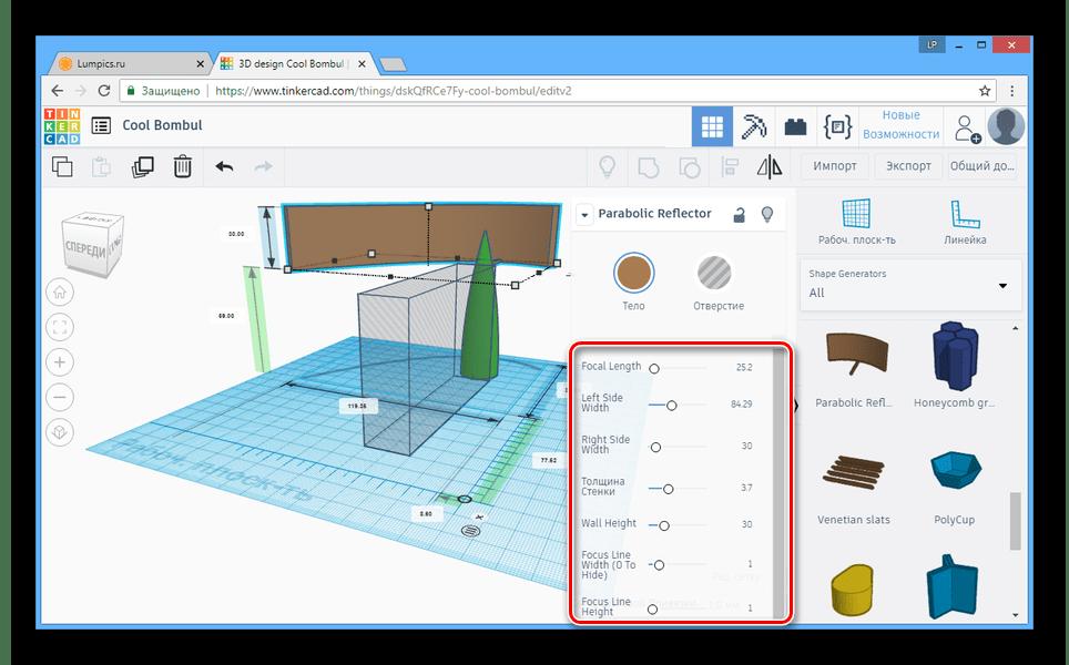 Особый набор параметров модели на сайте Tinkercad