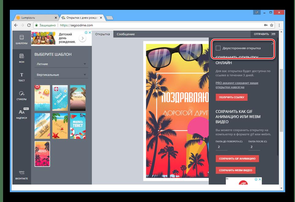 Отключение двухсторонней открытки на сайте SeGoodMe