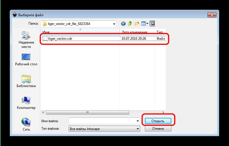 Открыть CDR через Проводник в Inkscape