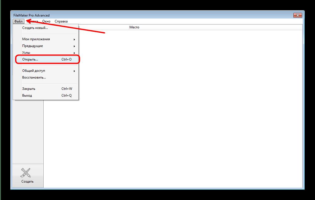 Открыть FP3 в FileMaker Pro