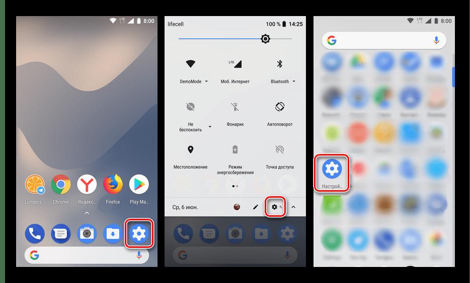 Открыть Настройки на Android