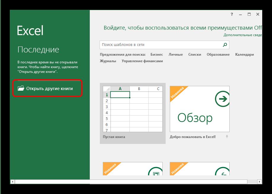 Открыть XLS для конвертирования в PDF в Microsoft Excel