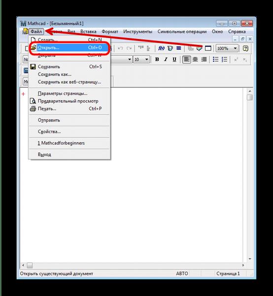 Открыть документ XMCD в Маткад