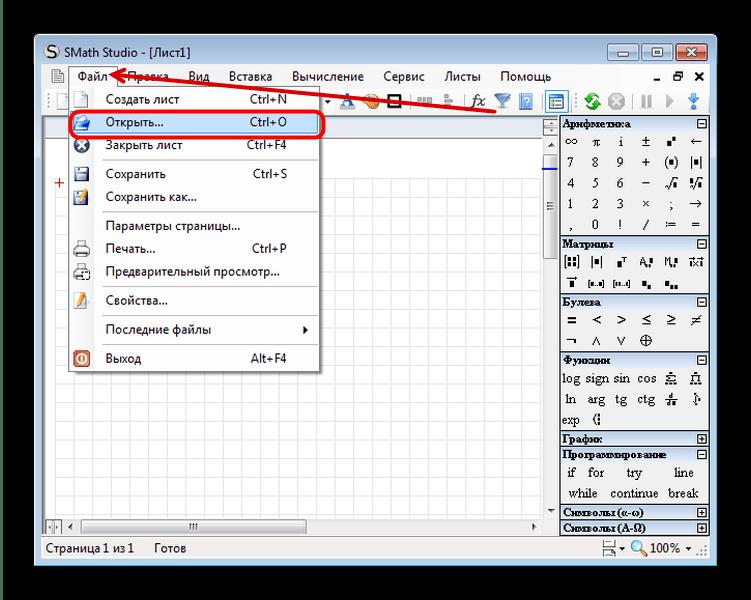 Открыть документ XMCD в SMath Studio