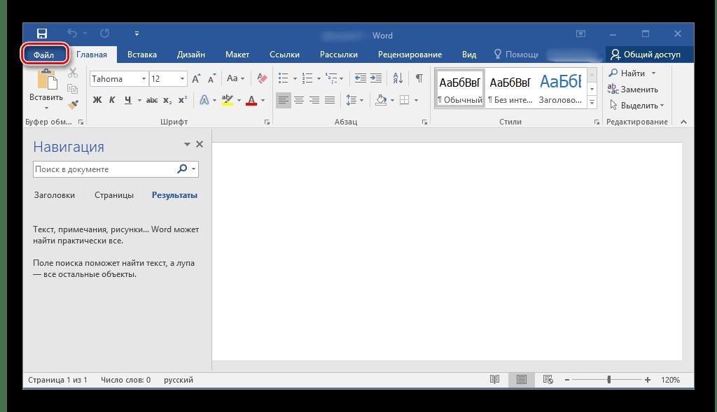 Открыть меню Файл для обновления Microsoft Office
