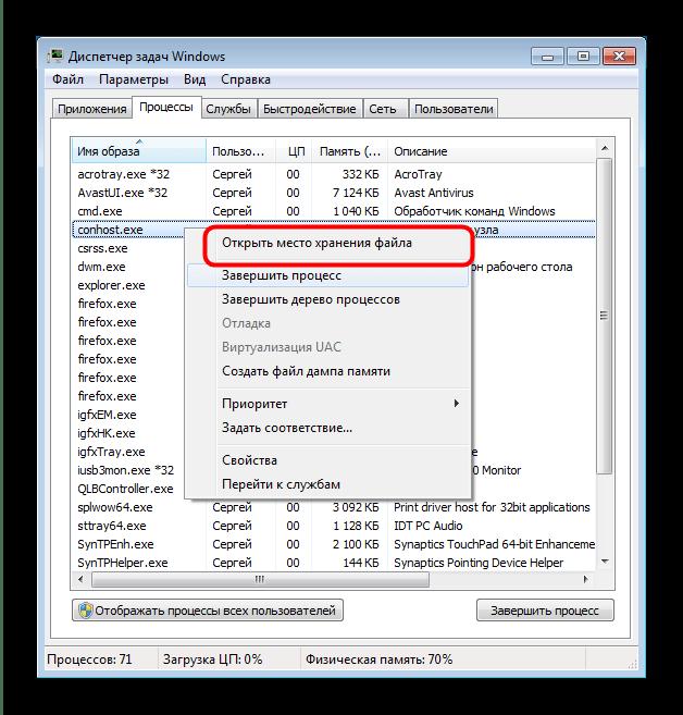 Открыть место хранения conhost.exe через диспетчер задач