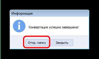 Открыть папку с конвертированными в PNG через AVS Document Converter