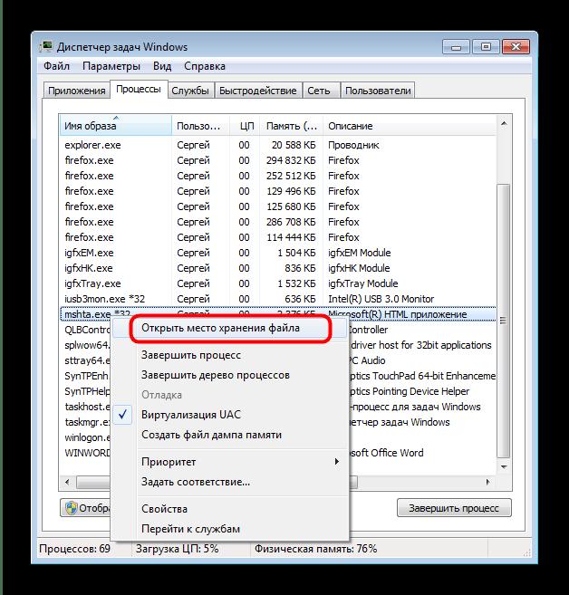Открыть расположение mshta.exe в Диспетчере задач Windows